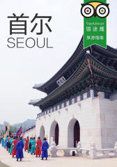 首尔(TripAdvisor猫途鹰旅行指南)(电子杂志)