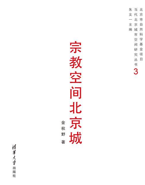 宗教空间北京城(仅适用PC阅读)