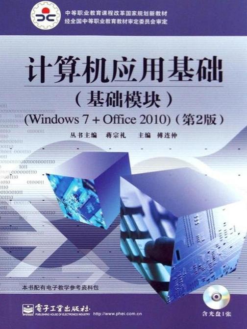计算机应用基础(基础模块)(Windows 7+Office 2010)(第2版)(含DVD光盘1张)