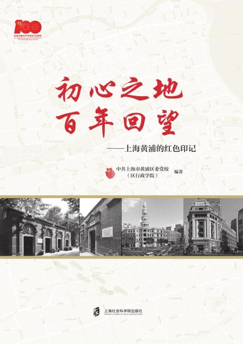 初心之地 百年回望——上海黄浦的红色记忆