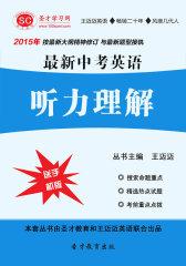 [3D电子书]圣才学习网·2015年最新中考英语听力理解(仅适用PC阅读)
