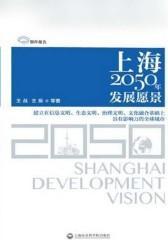 上海2050年发展愿景:建立在信息文明、生态文明、治理文明、文化融合基础上具有影响力的全球城市