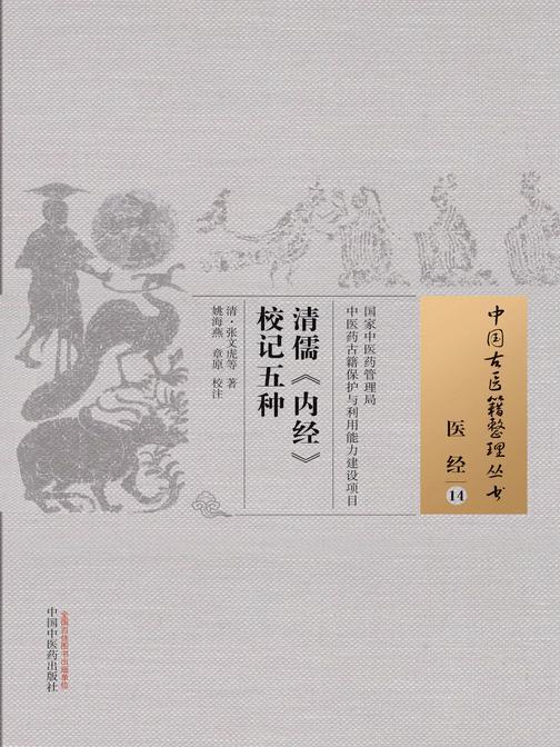 清儒《内经》校记五种
