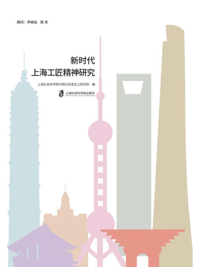 新时代上海工匠精神研究