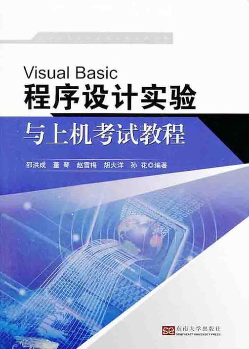 程序设计基础实验与上机考试教程