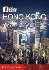 穷游锦囊:香港(2016)(电子杂志)