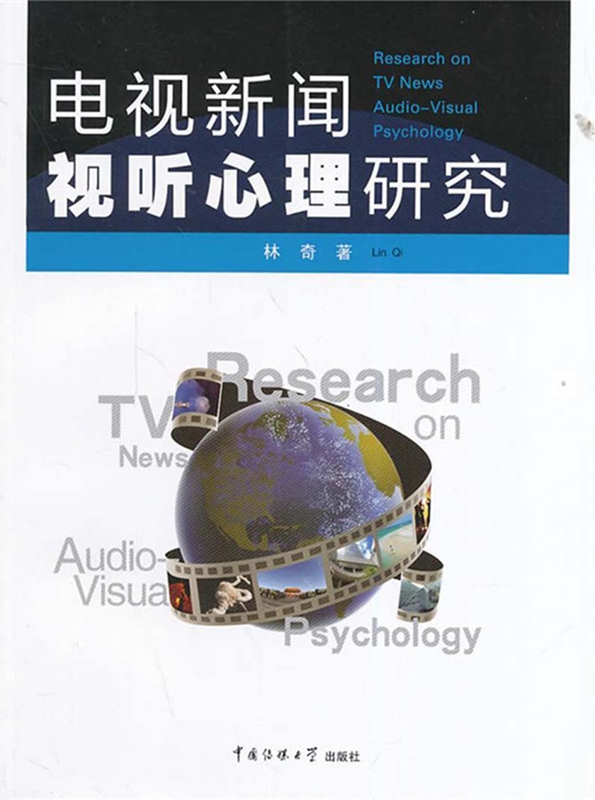 电视新闻视听心理研究