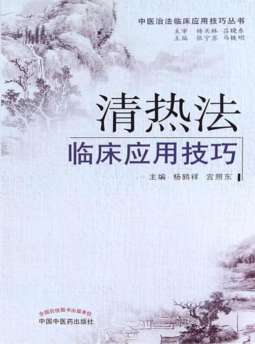 清热法临床应用技巧(中医治法临床应用技巧丛书)