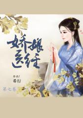 娇娘医经(第7卷):翱翔+番外