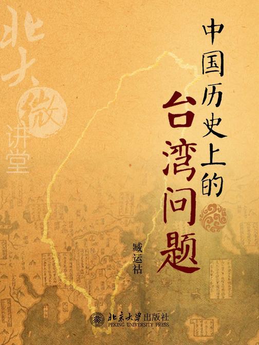 北大微讲堂:中国历史上的台湾问题
