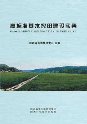 高标准基本农田建设实务