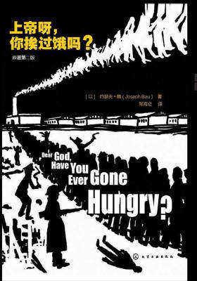 上帝呀,你挨过饿吗