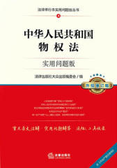 中华人民共和国物权法:实用问题版(升级增订版)