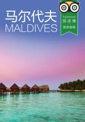 马尔代夫(TripAdvisor猫途鹰旅行指南)(电子杂志)