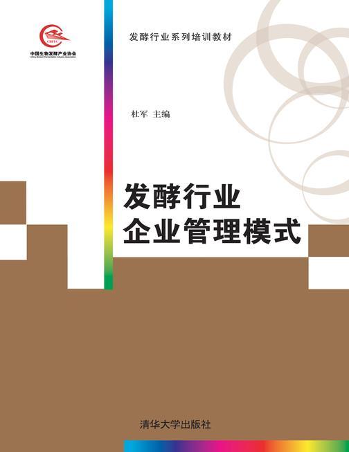 发酵行业企业管理模式(仅适用PC阅读)