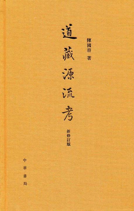 道藏源流考(新修订版)(仅适用PC阅读)