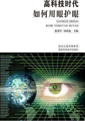 高科技时代如何用眼护眼(仅适用PC阅读)