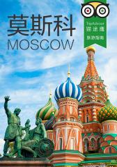 莫斯科(TripAdvisor猫途鹰旅行指南)(电子杂志)