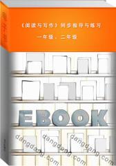 《阅读与写作》同步指导与练习.一年级、二年级(仅适用PC阅读)