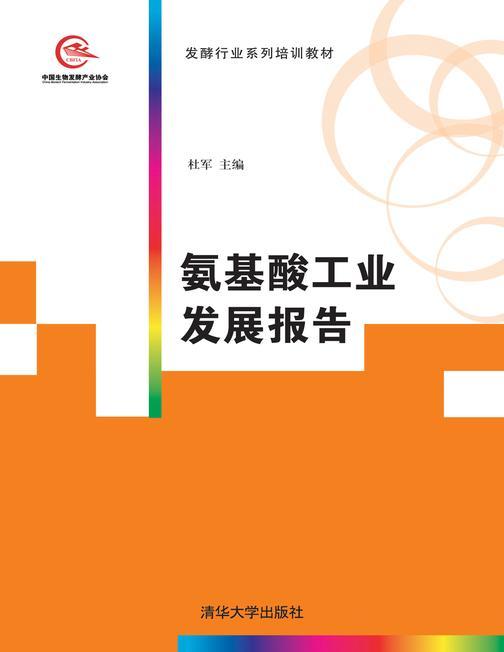 氨基酸工业发展报告(仅适用PC阅读)