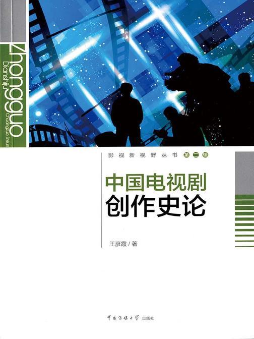 中国电视剧创作史论