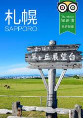 札幌(TripAdvisor猫途鹰旅行指南)(电子杂志)