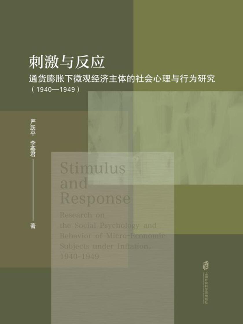 刺激与反应:通货膨胀下微观经济主体的社会心理与行为研究(1940—1949)