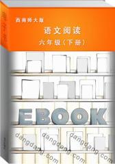 语文阅读:西南师大版.六年级.下册