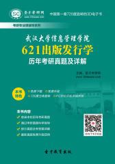 武汉大学信息管理学院621出版发行学历年考研真题及详解
