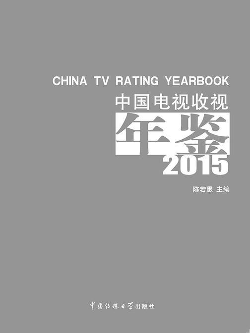 中国电视收视年鉴.2015