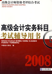 高级会计实务考试辅导用书(2005高级会计师资格考评结合试点)(试读本)