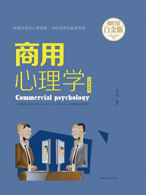 商用心理学