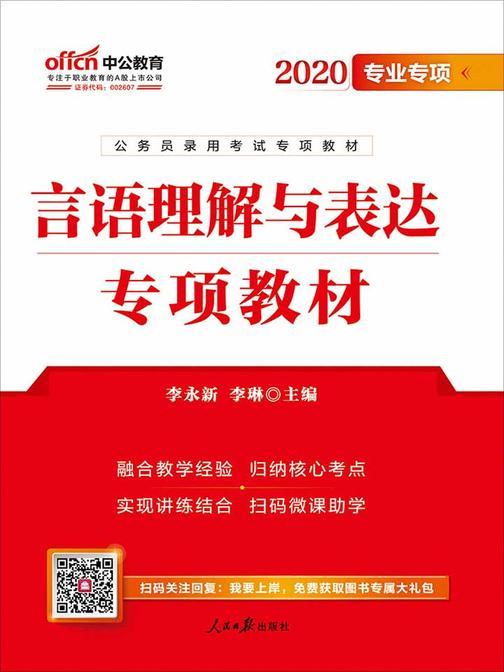 公务员考试用书中公2020公务员录用考试专项教材言语理解与表达