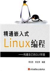 精通嵌入式Linux编程:构建自己的GUI环境(仅适用PC阅读)