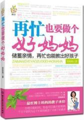 """再忙也要做个好妈妈(800万中国忙妈妈追捧的""""教子圣经"""", 忙博士妈妈教你如何教好孩子)(试读本)"""