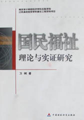 国民福祉理论与实证研究