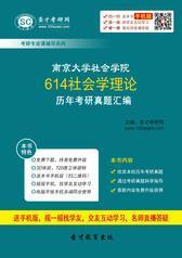 南京大学社会学院614社会学理论历年考研真题汇编