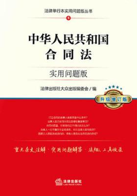 中华人民共和国合同法:实用问题版