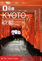 穷游锦囊:京都(2016)(电子杂志)
