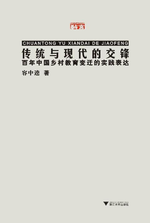 传统与现代的交锋——百年中国乡村教育变迁的实践表达