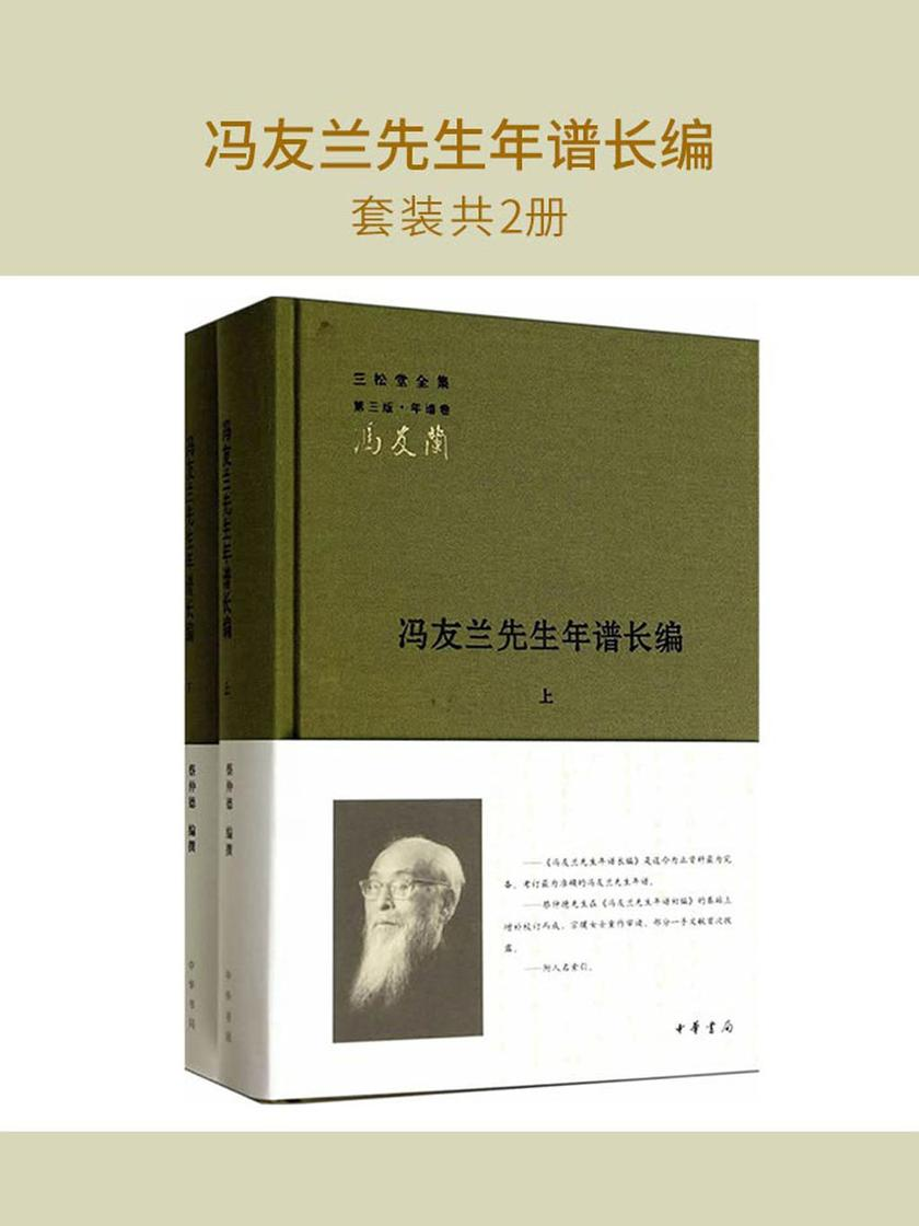 冯友兰先生年谱长编(套装共2册)