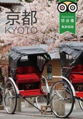 京都(TripAdvisor猫途鹰旅行指南)(电子杂志)