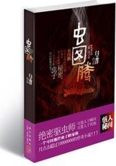 《虫图腾》中国首部驱虫秘术式悬疑小说(一个月点击超过一千万的传奇小说!网络风靡程度超过《明朝那些事儿》和《盗墓笔记》!)(试读本)