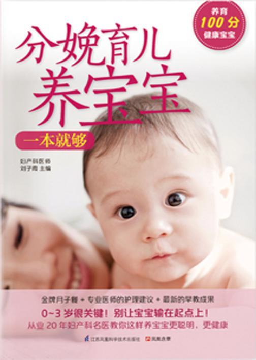 分娩育儿养宝宝一本就够