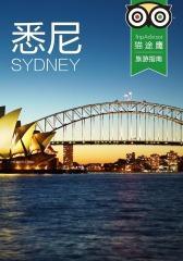 悉尼(TripAdvisor猫途鹰旅行指南)(电子杂志)