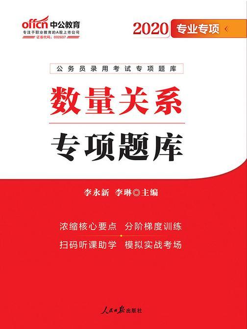 公务员考试用书中公2020公务员录用考试专项题库数量关系