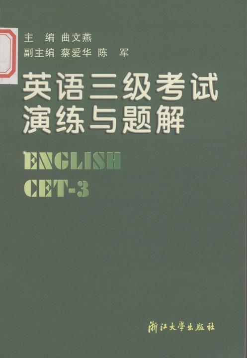 英语三级考试演练与题解
