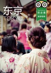 东京(TripAdvisor猫途鹰旅行指南)(电子杂志)