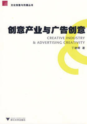 创意产业与广告创意
