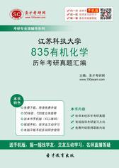 江苏科技大学835有机化学历年考研真题汇编